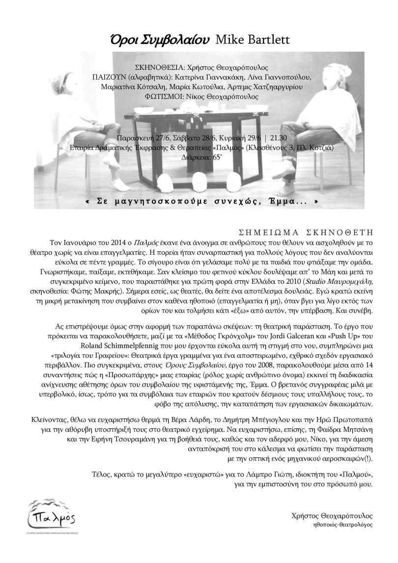 Όροι Συμβολαίου- σημειωμα σκηνοθετη4-page-002
