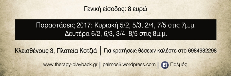 playback-20172