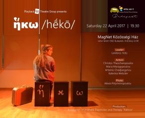 """""""Ήκω/Heko/"""" Παράσταση Playback στο 3rd European Playback Theatre Gathering (EPTG) στη Βουδαπέστη (2017)"""