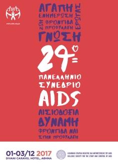 """Παράσταση Playback στο 29ο Πανελλήνιο Συνέδριο για το AIDS με τίτλο """"Κώκκινη Κλωστή"""""""