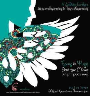 4º Διεθνές Συνέδριο Δραματοθεραπείας & Παιγνιοθεραπείας: Έρως και Ψυχή (Δεκέμβριος 2016)