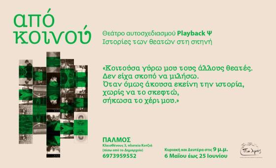 """""""Από κοινού"""" Παραστάσεις θεάτρου Playback (Μάιος-Ιούνιος 2018)"""