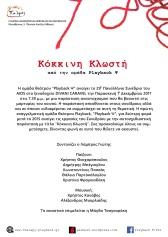 """""""Κώκκινη Κλωστή"""" Παράσταση Playback στο 29ο Πανελλήνιο Συνέδριο για το AIDS"""