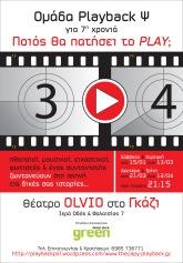 """""""Ποιός θα πατήσει το PLAY;"""" Παραστάσεις θεάτρου Playback στο """"Olvio"""" (2011)"""