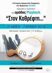 """""""Στον Καθρέφτη"""" Παραστάσεις θεάτρου Playback στον """"Παλμό"""" (2016)"""