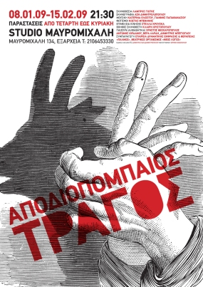 Αποδιοπομπαίος Τράγος - αφίσα