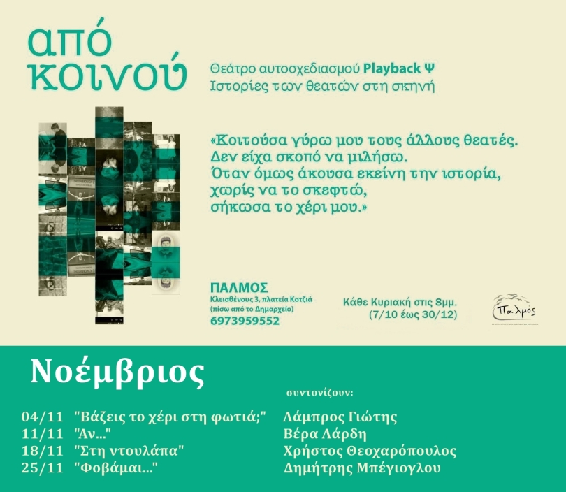 Αφίσα_ΝΟΕ