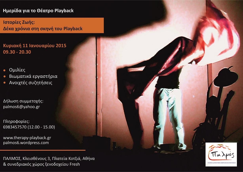 Ιστορίες Ζωής - 10 χρόνια στη σκηνή του Playback (flyer)2