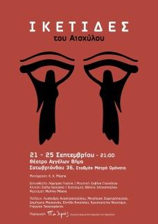 Αφίσα 'Ικέτιδες' (2016)