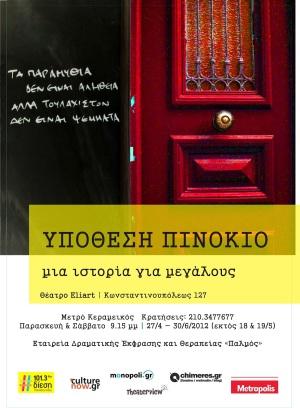 Αφίσα 'Υπόθεση Πινόκιο, μια ιστορία για μεγάλους'   δημιουργία: Ειρήνη Τσουραμάνη