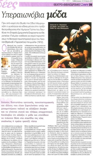 """Κριτική στα """"Νέα"""" (Μάρτιος 2011) - Κώστας Γεωργουσόπουλος"""