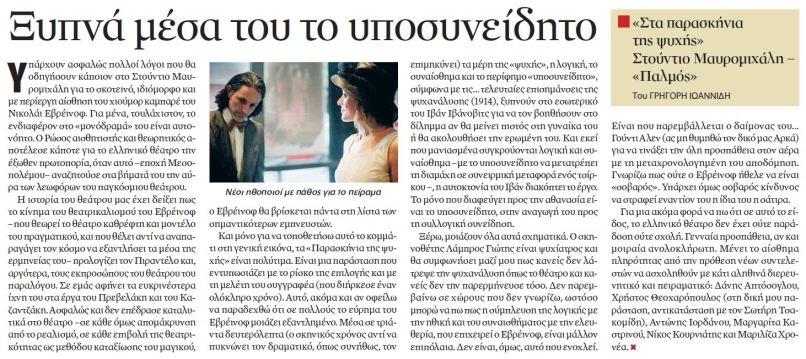 """Κριτική στην """"Ελευθεροτυπία"""" (Δεκέμβριος 2010) - Γρηγόρης Ιωαννίδης"""