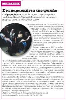 """Κριτική στην """"Athens Voice"""" (Νοέμβριος 2010) - Δήμητρα Τριανταφύλλου"""