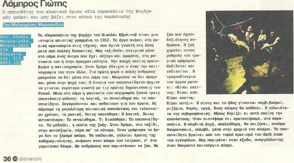 """Κριτική στην """"F.A.Q."""" (Δεκέμβριος 2010) - Μελπομένη Μαραγκίδου"""