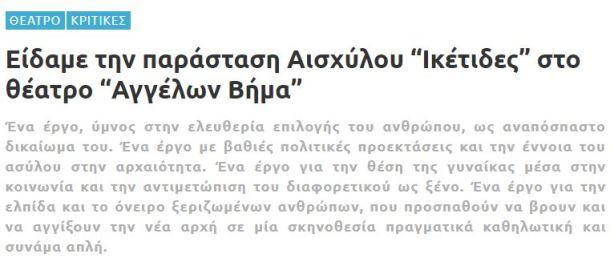 Κριτική στο 'kallitexnes.gr' (Σεπτέμβριος 2016) - Λεωνίδας Ζέης