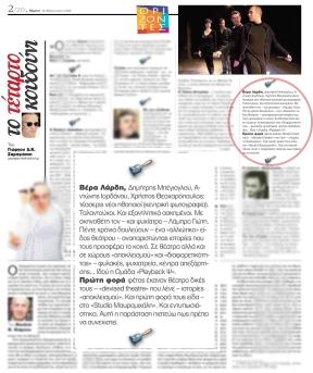 Κριτική Τα Νέα (Φεβρουάριος 2009) - Γιώργος Σαρηγιάννης