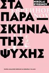 Evreinov_Program-01